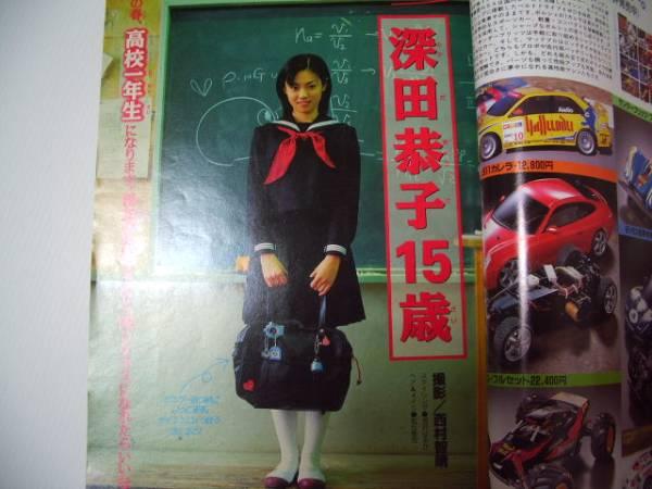 ◆深田恭子×週刊少年マガジン◆希少15歳体操服ブルマ姿