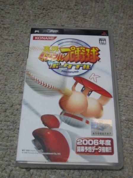 実況パワフルプロ野球ポータブル PSP
