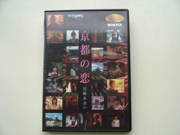 DVD◆宮崎あおい 京都の恋 グッズの画像