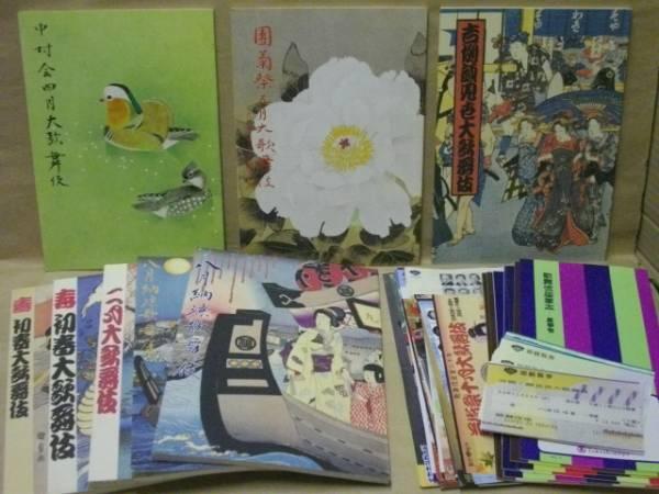 歌舞伎座プログラム 平成3年4月~平成21年1月の内、32点