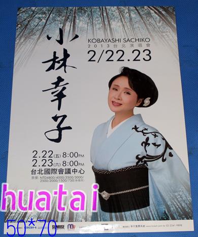 小林幸子 台湾コンサート宣伝告知ポスター