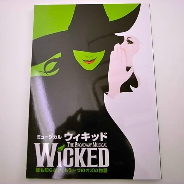 送料82円~ 劇団四季ミュージカル『ウィキッド』2008パンフレット