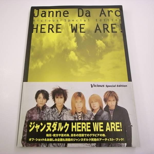 Janne Da Arc HERE WE ARE! ジャンヌダルク (yasu 写真集)