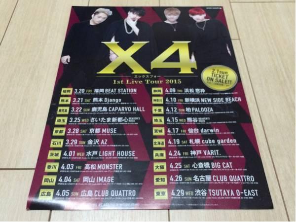 エックスフォー x4 k-pop 韓国 韓流 来日 告知 チラシ 2015