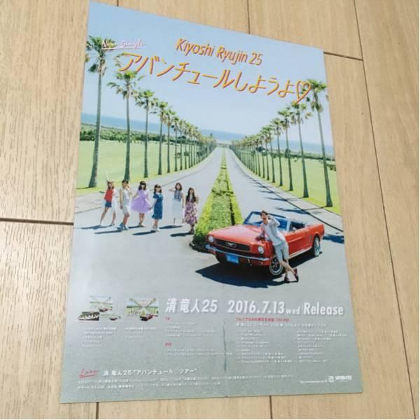 清竜人 25 cd 発売 告知 チラシ 2016 アバンチュールしよう