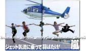 ジェット気流に乗って...■嵐/大野智/櫻井翔/松本潤/二宮和也/相葉雅紀■MYOJO