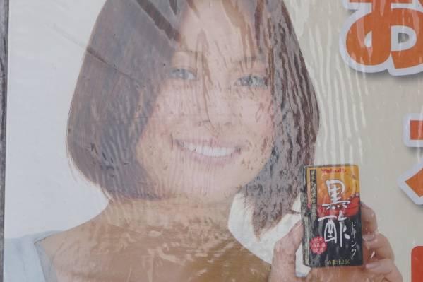 米倉涼子 ヤクルト黒酢 ドリンクパネル 新品  非売品