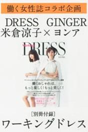 ワーキングドレス 米倉涼子ヨンア 渡辺千穂ショートストーリー