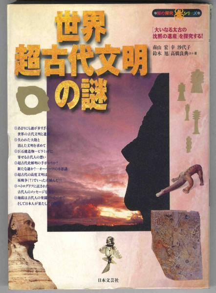 【a8538】世界超古代文明の謎/南山 宏ほか_画像1