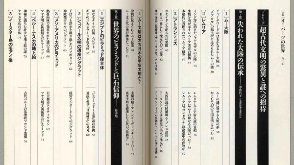 【a8538】世界超古代文明の謎/南山 宏ほか_画像2