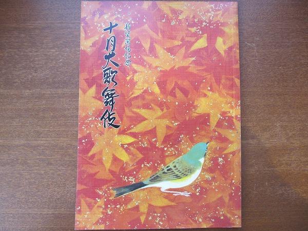 歌舞伎パンフ「新装開場記念十月大歌舞伎」南座1992●中村勘九郎