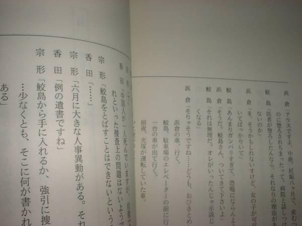 台本【新宿鮫 屍欄 全4話セット】舘ひろし/黒木瞳_画像2