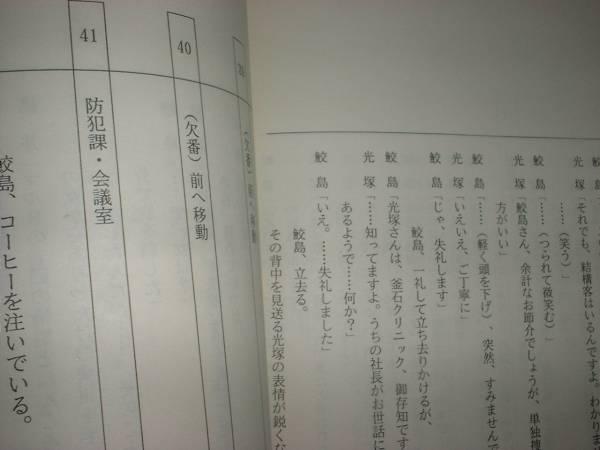 台本【新宿鮫 屍欄 全4話セット】舘ひろし/黒木瞳_画像3