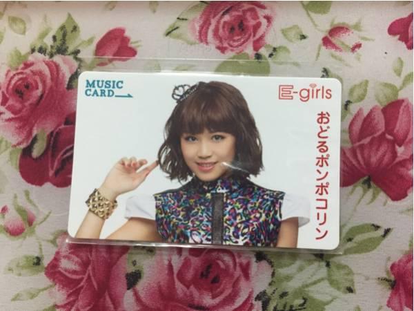 E-girls 鷲尾伶菜 レア! おどるポンポコリンミュージックカード ライブグッズの画像