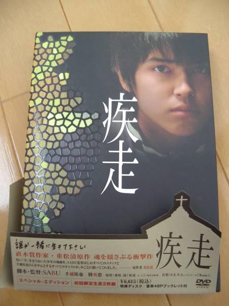 NEWS手越祐也 疾走スペシャル・エディション初回限定DVD2枚組 コンサートグッズの画像