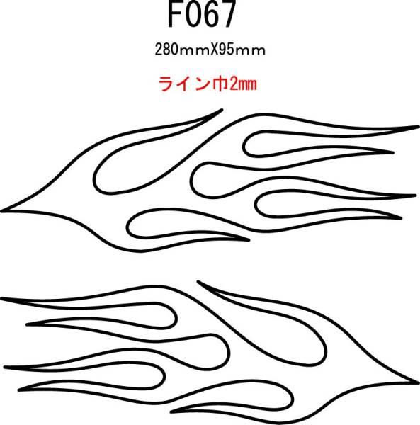 011F_ピンストライプ バイナル デカール ステッカー f067
