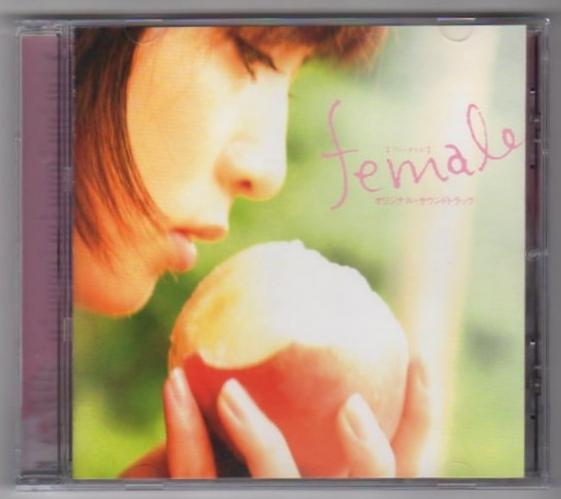 【映】Jam Films female サントラ CD/フィーメイル/今井了介_画像1