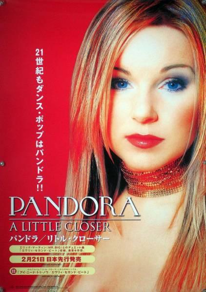 PANDORA パンドラ B2ポスター (1W01010)