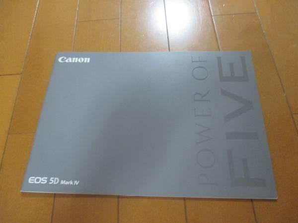9015カタログ*キャノン*EOS-5D MarkⅣ2016.8発行33P