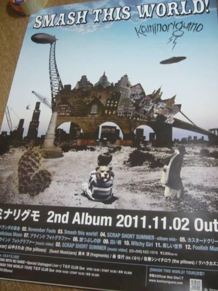 B2大 ポスター カミナリグモ SMASH THIS WORLD!