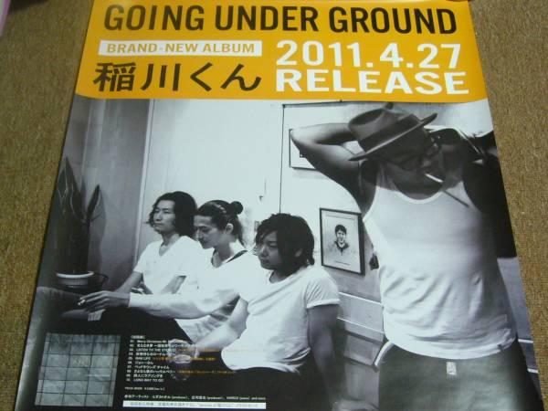 CD告知 ポスター GOING UNDER GROUND 稲川くん