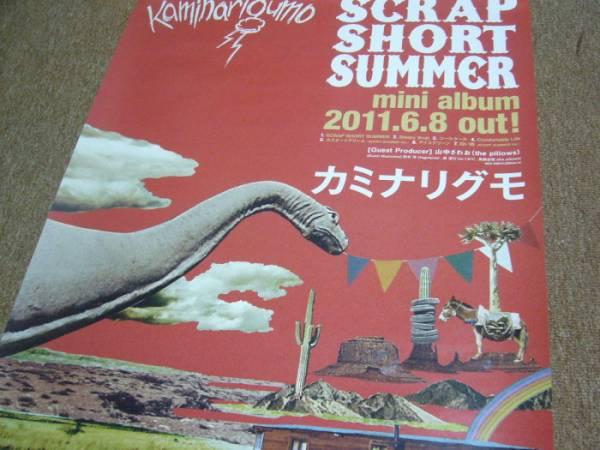 B2大 ポスター カミナリグモ SCRAP SHORT SUMMER