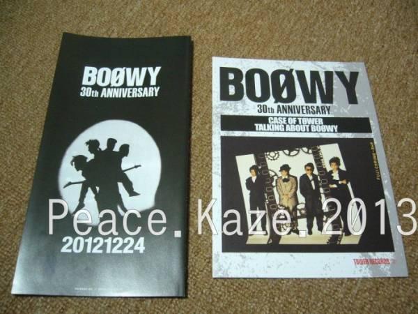 2種セット BOOWY チラシ 30thANNIVERSARY 20121224