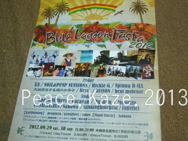 ポスター ブルー・ラグーン・フェスタ Blue Lagoon Festa