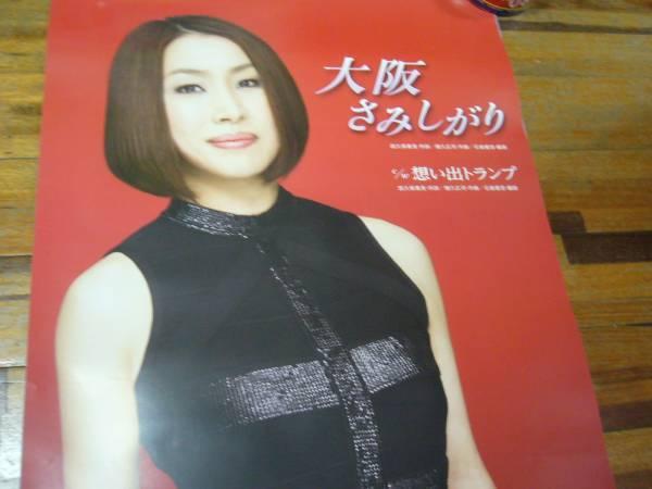 B2大 ポスター 山本あき「大阪さみしがり