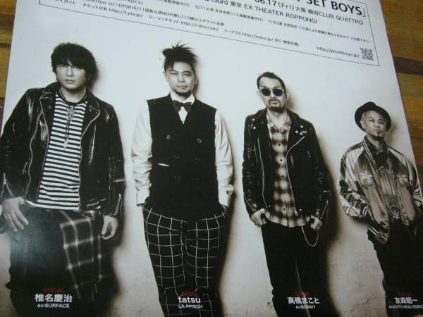 貴重レア B2大 ポスター JET SET BOYS ジェットセットボーイズ