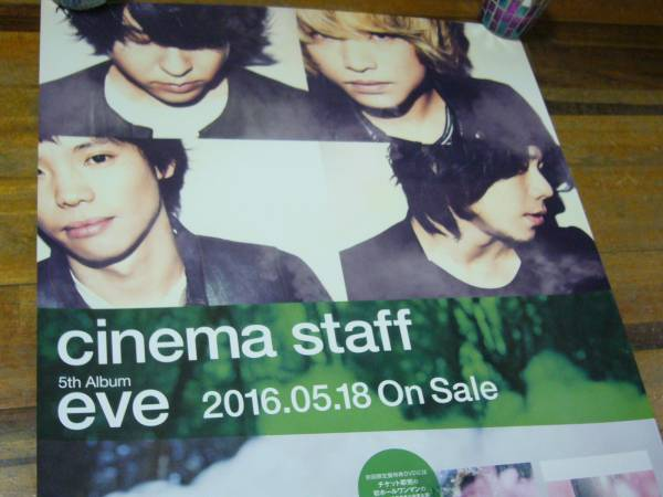 貴重レア B2大 ポスター cinema staff シネマスタッフ eve