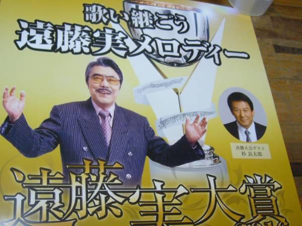 貴重レア B2大 ポスター 遠藤実 杉良太郎