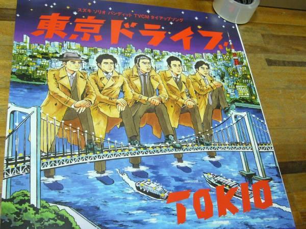 貴重レア B2大 ポスター TOKIO トキオ 東京ドライブ