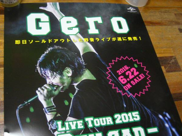 B2大 ポスター Gero  Live Tour 2015 Re:load