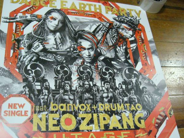 B2大 ポスター DANCE EARTH PARTY NEO ZIPANG