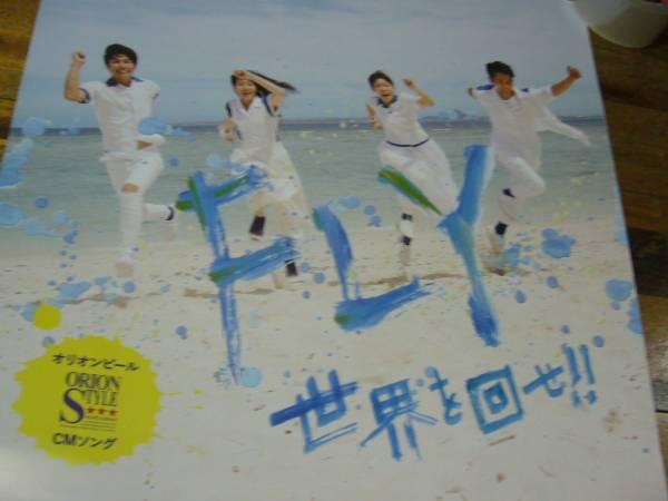 貴重レア B2大 ポスター FLY/世界を回せ!! 7!! oops