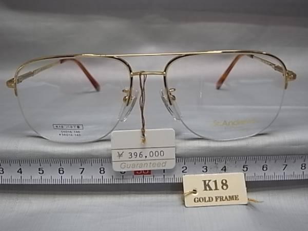 184□-3/K18メガネ めがね 日本製