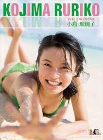 〓★2015/小島瑠璃子/カレンダー/CL-176/送料500円新品 グッズの画像