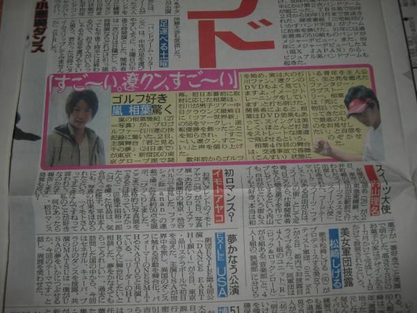 2010 5/3 新聞 3誌 嵐 相葉雅紀 舞台