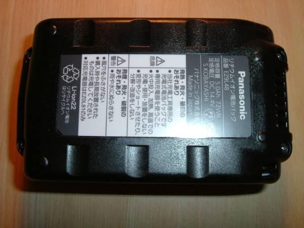 ●即決●複数出品中● パナソニック リチウムイオン バッテリー EZ9L48 14.4V5.0A_画像2