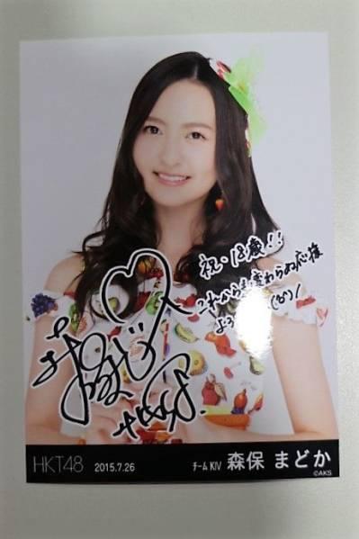 HKT48 森保まどか 生写真 2015 生誕Tシャツ 特典 n-706