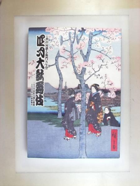 【歌舞伎座 パンフレット】2006年6世中村歌右衛門5年祭