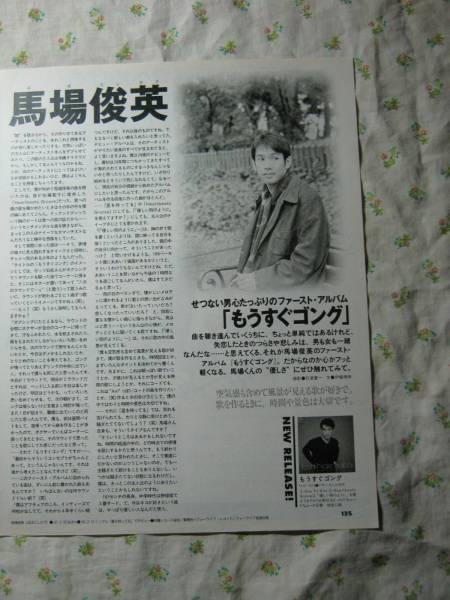 '97【ファーストアルバムをリリース時のインタヴュ】馬場俊英 ♯
