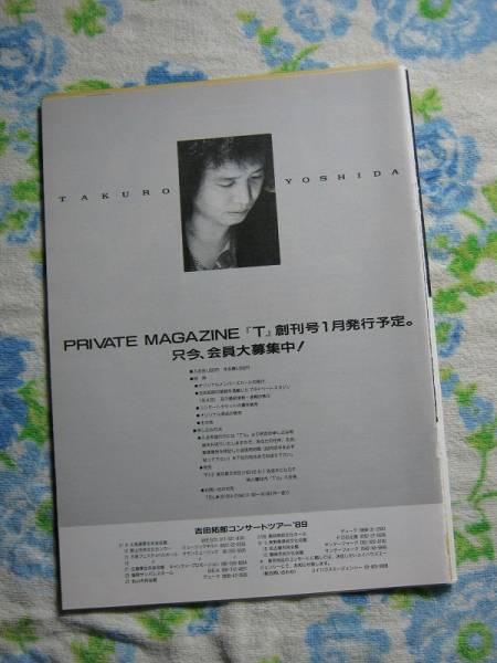 '89【ファンクラブ会員募集の広告】吉田拓郎 ♯
