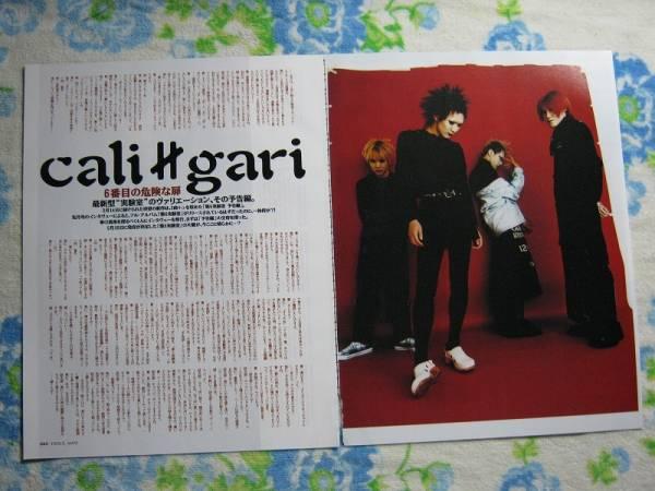 '01【第6実験室 予告編」について】cali≠gari カリガリ ♯