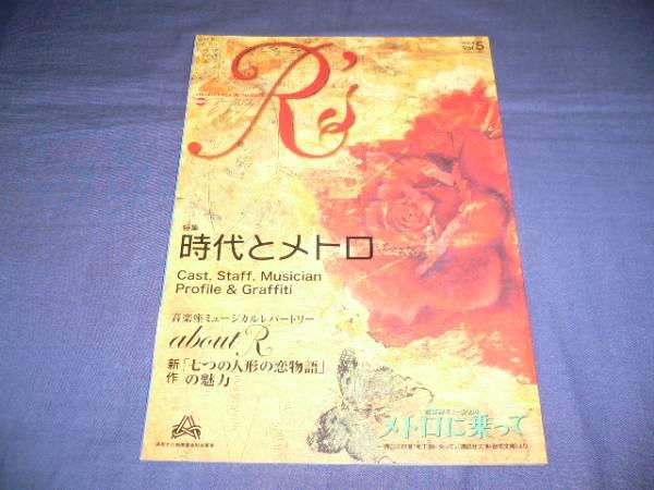 音楽座ミュージカルパンフ「メトロに乗って」秋本みな子広田勇二
