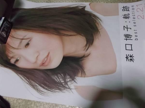森口博子 告知ポスター  当時もの