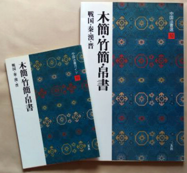 「中国法書選10 木簡・竹簡・帛書」 「中国法書ガイド10」_画像1