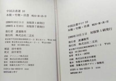 「中国法書選10 木簡・竹簡・帛書」 「中国法書ガイド10」_画像2