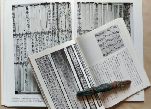 「中国法書選10 木簡・竹簡・帛書」 「中国法書ガイド10」_画像3